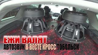 Ежи Валят/Автозвук В Весте Кросс