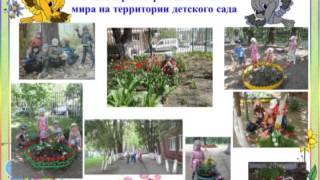 видео Экологические игры для детей дошкольников  в детском саду ДОУ