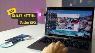 รีวิว Galaxy Note10+ จัดเต็ม | EP2 | ทำงานสิ DeX และ S Pen จะช่วยคุณ
