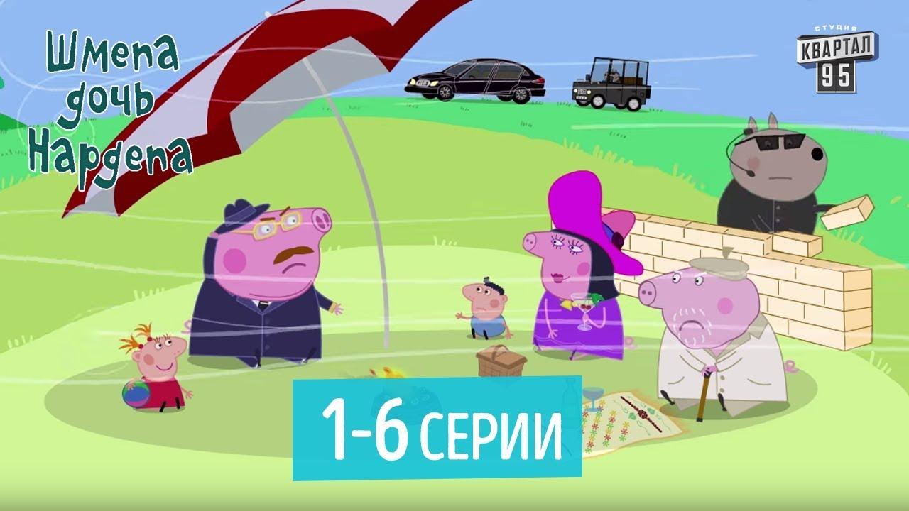 Мультфильм Шмепа Дочь Нардепа (1-6 серии)