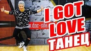 ТАНЕЦ - I GOT LOVE - Miyagi & Эндшпиль, Ремм Дигга #DANCEFIT