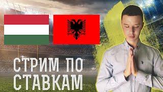 Венгрия Албания Молдова Дания Андорра Англия Прямая трансляция прогнозов на футбол