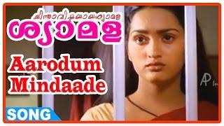 Chinthavishtayaya Shyamala Malayalam Movie - Aarodum Mindaade Song   Sreenivasan   Sangita   Johnson