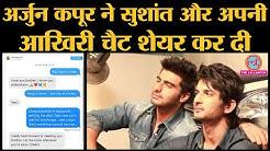 Sushant Singh Rajput Death: Arjun Kapoor ने  chat की photo डालकर सुशांत की एक बात बताई   Kedarnath