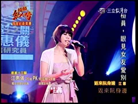 20110410超級紅人榜_4. 偶像組衛冕者江惠儀-返來阮身邊 - YouTube