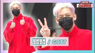 GOT7 '갓세븐 뱀뱀' 직캠보고 뛰어온 건 안 비밀^.^ | SBS파워FM 두시탈출 컬투쇼 직캠 | 스타채…