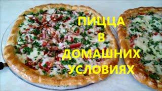 Приготовление пиццы в домашних условиях,в духовке,рецепт SUPER PIZZA !!!