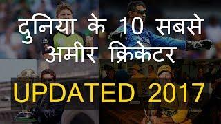दुनिया के 10 सबसे अमीर क्रिकेटर 2017 | Top 10 Richest Cricketers in the World 2017 | Chotu Nai