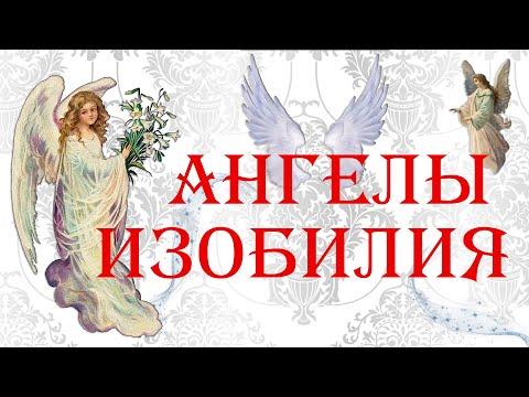 #6 БЫСТРАЯ МАТЕРИАЛИЗАЦИЯ / АНГЕЛЫ ИЗОБИЛИЯ