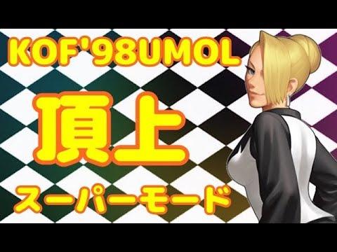 【KOF98 UM OL】頂上決戦!スーパーモード!5/27