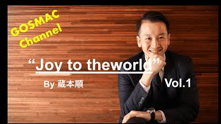 #8-1【 Joy to the world Vol 1】