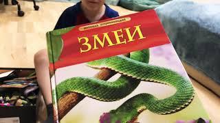 Познаём мир рептилий вместе(самое интересное о змеях) /1 выпуск