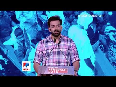 Awesome Speech of Prithviraj | Prithviraj Sukumaran #Prithviraj