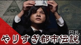 【やりすぎ都市伝説】2008 主題:新千円札に隠された秘密 語り:Mr.都市...