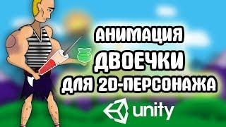 СОЗДАЕМ 2D-ПЕРСОНАЖА С НУЛЯ! ЧАСТЬ  2 (Экспорт в Unity, Сборка, Риггинг, Анимирование)