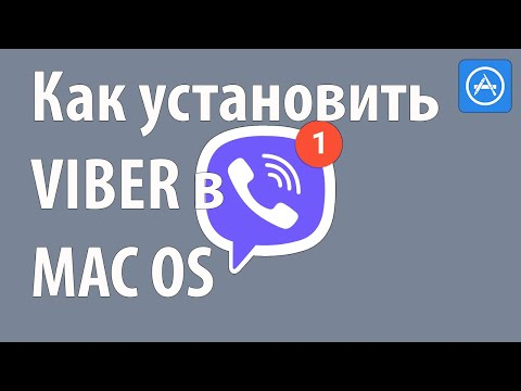 Как установить VIBER на MacBook | планшет |