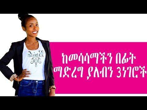 Ethiopia:ከመሳሳማችን በፊት ማድረግ ያለብን 3ነገሮች