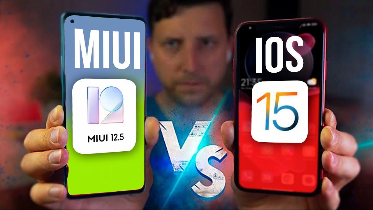 MIUI 12.5 похоронила IOS 15? Разбор и сравнение!