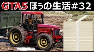 【GTA5】一瞬で1000万円になる農業アルバイトをしてみた!じいちゃんが危ない仕事に手を出した?! ほぅの生活#32【ロスサントス】