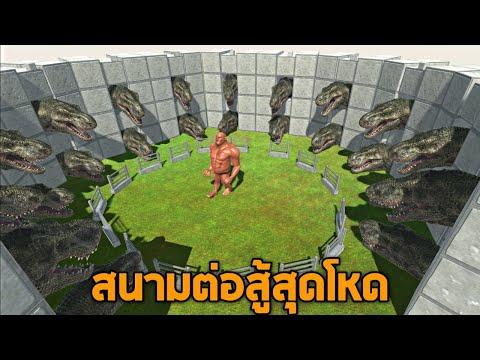 สนามประลองที่โหดที่สุด - [ animal revolt battle simulator ]