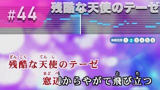 アニメ「エヴァンゲリオン」より、高橋洋子「残酷な天使のテーゼ」のカ...