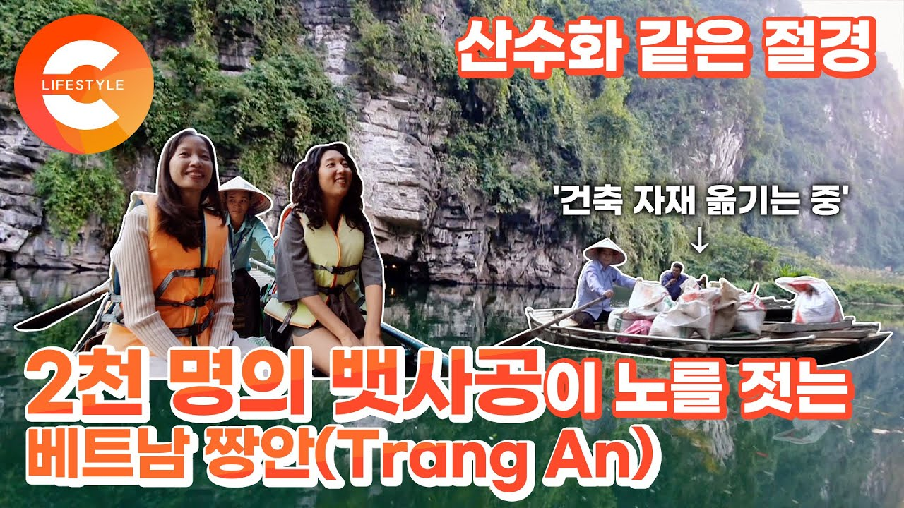 흐르는 강물타고 초현실적인 풍경 속으로, 세계문화유산 베트남 닌빈 '짱안(Trang An)'
