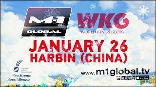 Промо WKG&M-1 Challenge 100, 26 января, Харбин, Китай