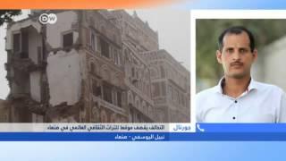 التحالف يقصف موقعاً للتراث الثقافي العالمي في صنعاء | الجورنال