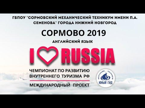 I LOVE RUSSIA 2019 Сормовский механический техникум г. Нижний Новгород