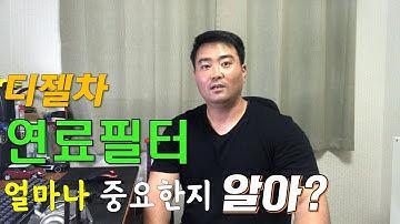 대전중고차 - 자동차상식 86부  디젤차 연료필터의 중요성!!
