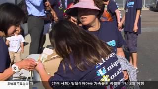 발달 장애 아동 가족들의 특별한 여행 7.28.17 KBS America News내용