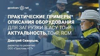 Практические примеры описания оборудования для загрузки в АСУ ТОиР. RCM. Актуальность