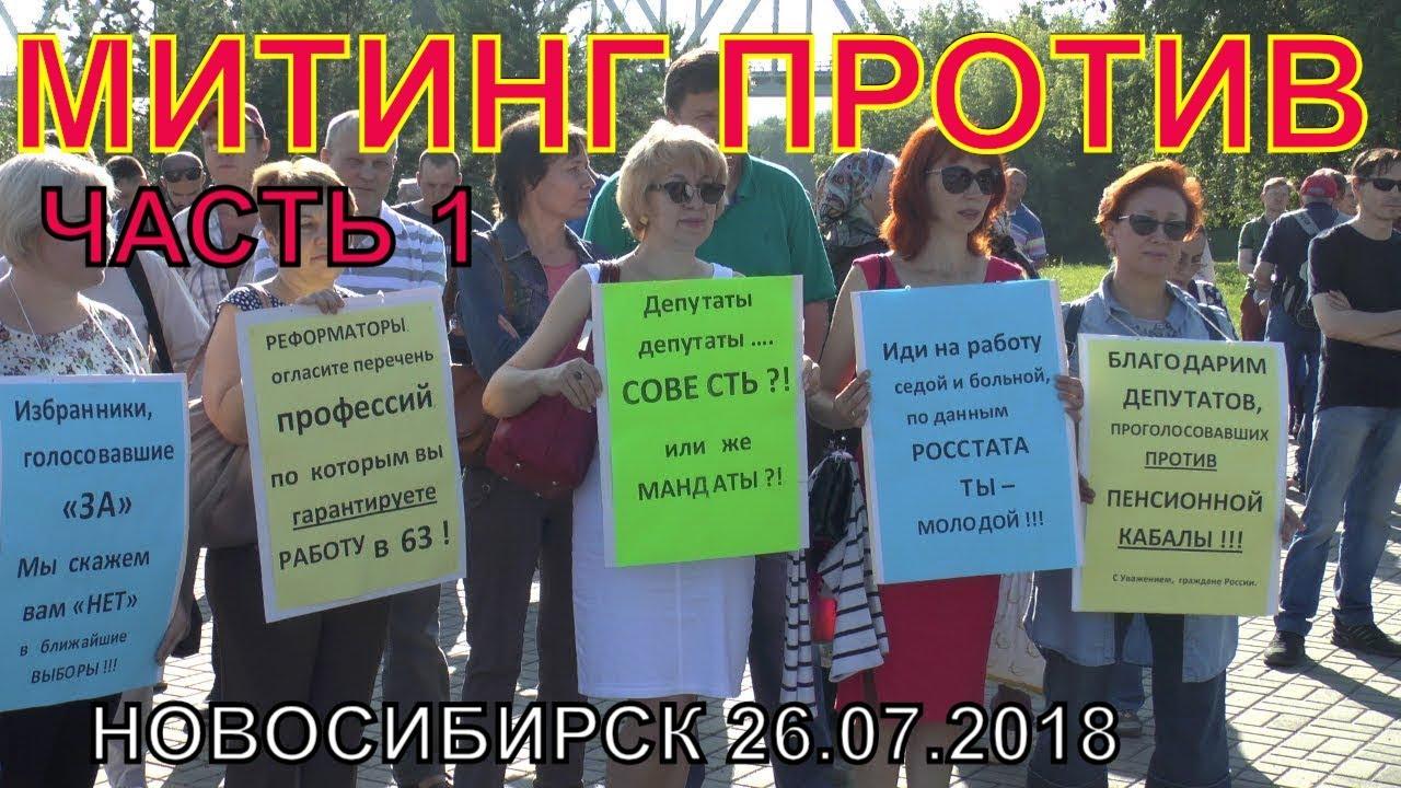 Митинг против повышения пенсионного  возраста, ндс, цен на бензин Новосибирск 26 июля 2018 (1часть)
