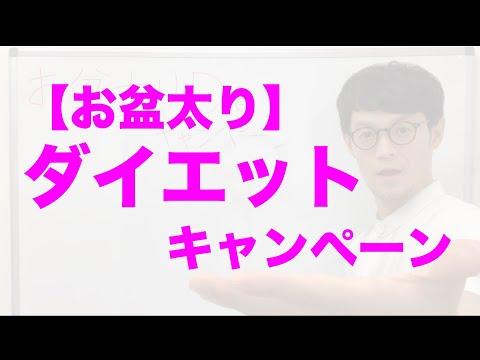 【お盆太り】ダイエットキャンペーン!