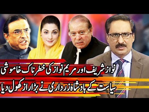 Kal Tak with Javed Chaudhry | 8 November 2018 | Express News