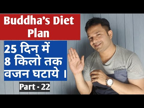 <div>Buddha's Weight Loss Tips to Loose 8 Kgs in 25 Days, 25 दिन में 8 किलो तक घटाये ।</div>