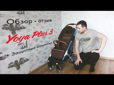 Обзор - отзыв Yoya Plus 3. Защитные наклейки для Yoya Plus 3