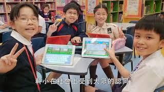 Publication Date: 2021-03-19 | Video Title: 軒尼詩道官立小學-學校介紹_完整版