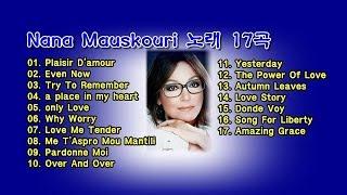 Nana Mauskouri (나나 무스꾸리) 노래 17곡