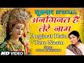 Download Video देवी भजन LATA MANGESHKAR I Anginat Hain Tere Naam I Full HD Video Song I Atal Chhatra Sachcha Darbar MP4,  Mp3,  Flv, 3GP & WebM gratis
