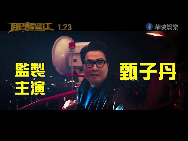 【肥龍過江】重磅賀歲 1月23日(四) 長版預告