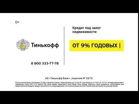 Условия получения кредита в тинькофф банке юр лицами