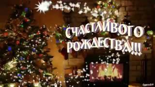 🎄 Поздравление с Рождеством! Видео-открытка