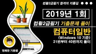 컴활2급필기 2019년1회 1 컴퓨터일반(1번-20번)…