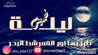 ليلة خميس محمد عبده حالات واتساب جديد تصميم يونس عبيد 💜اتش دي 2019