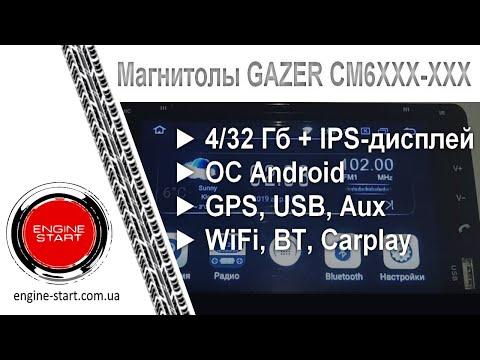 Обзор магнитол Gazer CM (Android, 4/32 Гб, IPS, GPS, USB, WiFi, Aux) на примере CM6006-120F (Toyota)