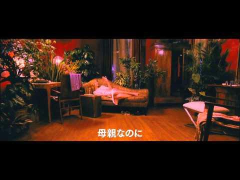 映画『イノセント・ガーデン』予告編