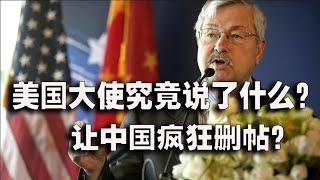 美国驻华大使究竟说了什么让中国疯狂删帖(2020912第369期)