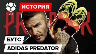 История бутс Adidas Predator 1994-2020 | Самая легендарная модель?
