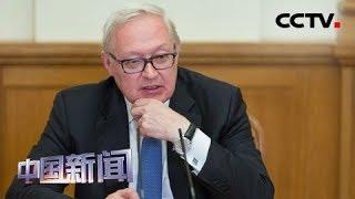 [中国新闻] 俄副外长里亚布科夫:俄近期不会改变《中导条约》有关政策 | CCTV中文国际